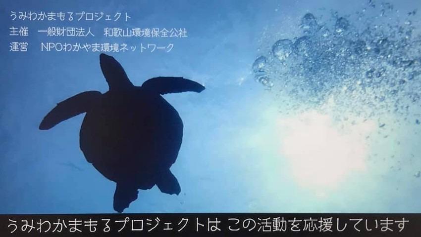 11/29(日)磯ノ浦ビーチクリーン開催!