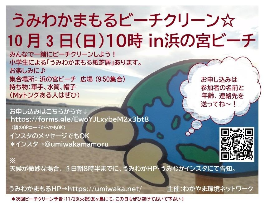 ♡10/3(日)うみわかまもるビーチクリーン開催!!♡
